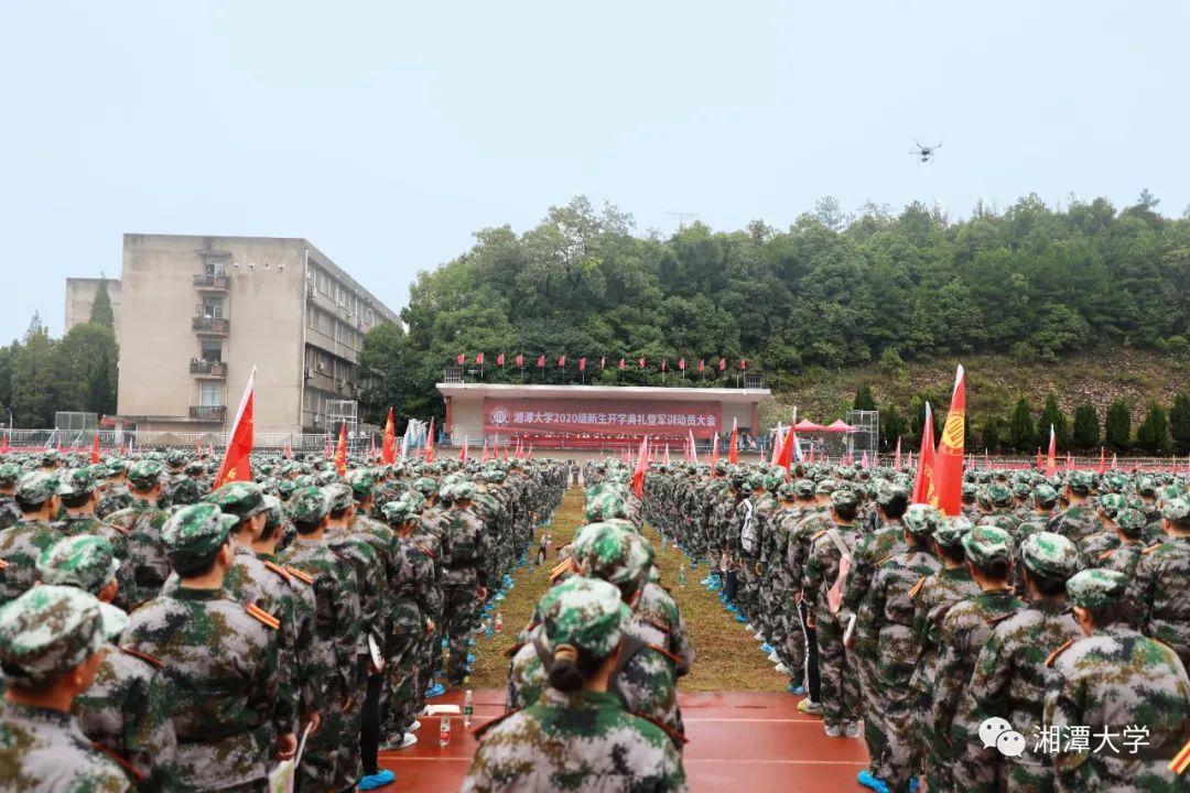 2020级本科新生开学典礼暨军训动员大会隆重举行图片