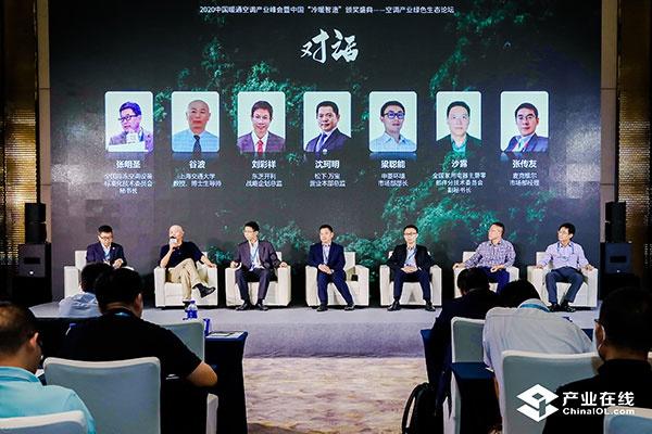 从2020中国暖通空调产业发展峰会折射出的行业趋势