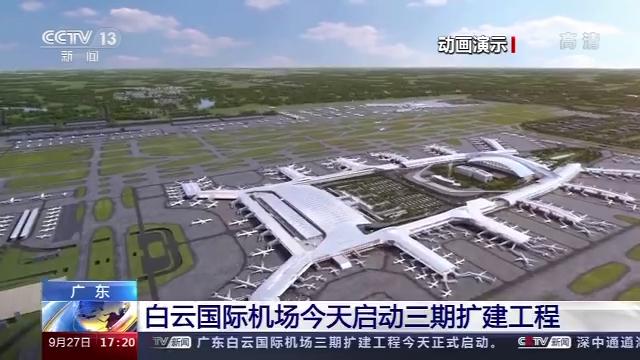厉害了!这个地区将于2025年建成世界级机场群图片