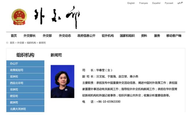 外交部新闻司迎来新任副司长(图)图片