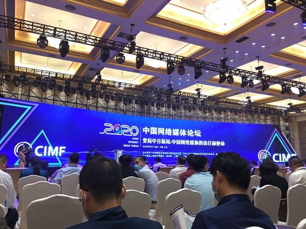 2020中国网络媒体论坛在沪举行 聚焦网媒责任和使命(图)图片