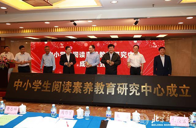 2020年全国中小学生阅读素养教育研讨会在北京师范大学召开