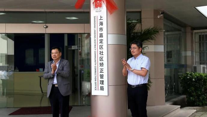 这个机构第一次在上海的社区挂牌成立,有啥特别?图片