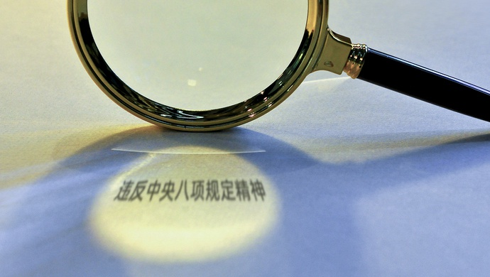 上海公开曝光四起违反中央八项规定精神问题图片