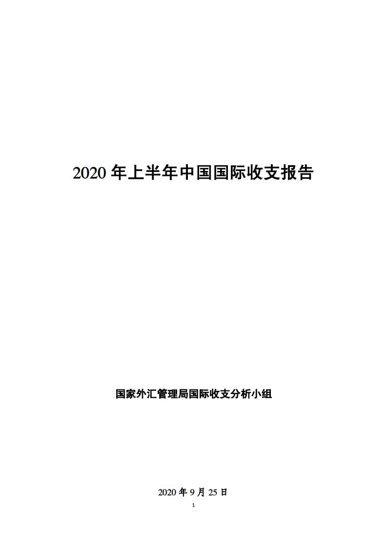 国家外汇管理局:2020年上半年中国国际收支报告