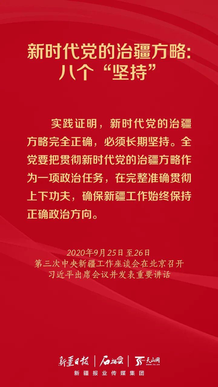 """海报丨新时代党的治疆方略:八个""""坚持""""图片"""