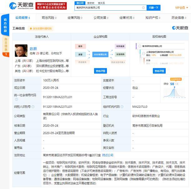 收钱吧成立南京研利科技有限公司 注册资本100万人民币