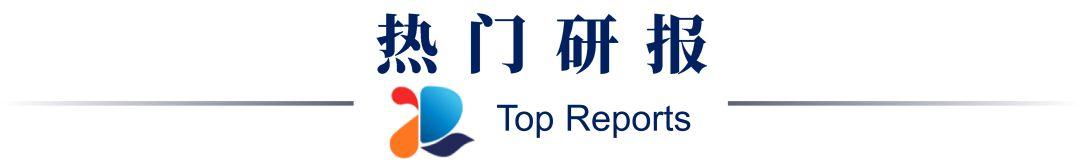 锂行业发展趋势研判:坚守和破局 | 国泰君安热门研究排行榜(9.21-9.27)