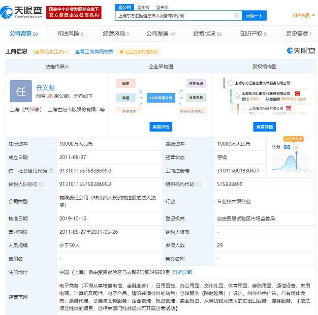 """媒体报道:携程全资收购上海国企获得""""支付牌照"""""""