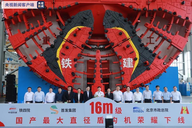 超级重器!我国研制最大直径盾构机在长沙下线图片