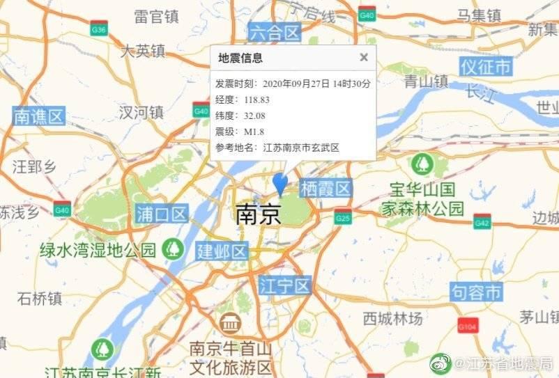 江苏南京发生1.8级地震 震源深度15公里图片