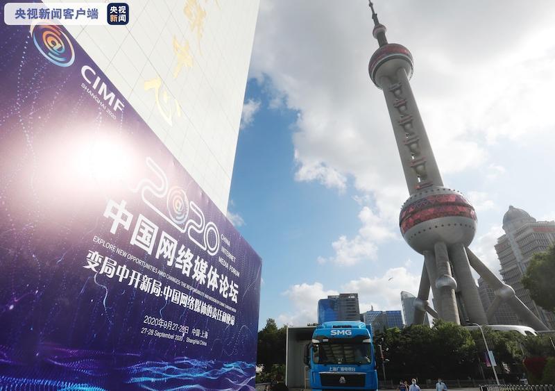 积极应变 主动求变 2020中国网络媒体论坛在上海举行图片