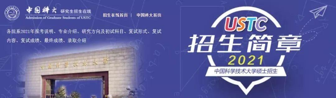 2021年中国科大硕士研究生招生考试报考信息汇总来啦!图片