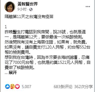(黄智贤脸书截图)