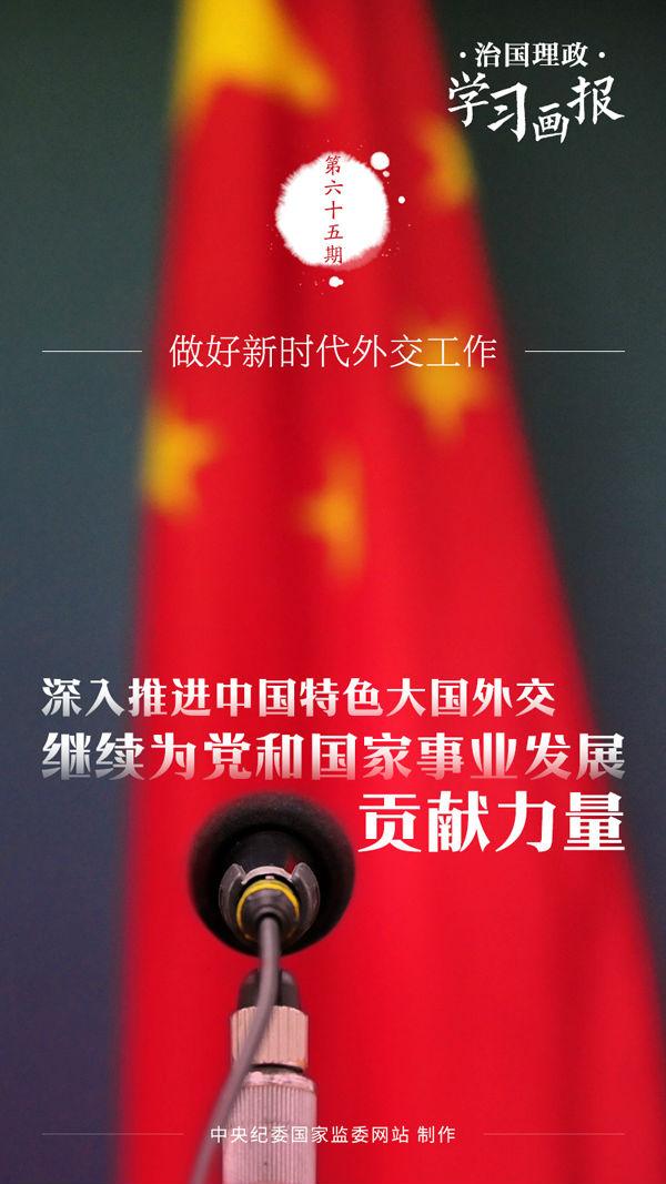 治国理政·学习画报65丨做好新时代外交工作图片