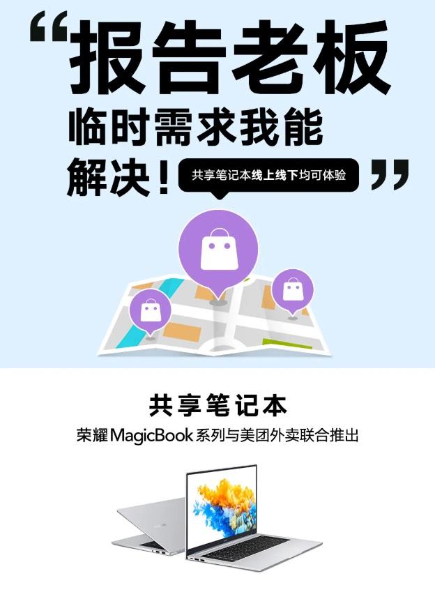 """荣耀与美团合作推出 """"共享笔记本"""""""