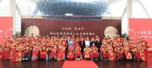 张海迪祝福 王文序证婚 浙江省首届残疾人公益集体婚礼举行图片