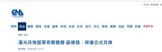 """台军兵棋推演""""奇袭""""解放军取胜,岛内网友酸讽图片"""