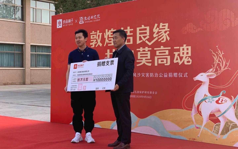 良品铺子再向中国敦煌石窟保护研究基金会捐款
