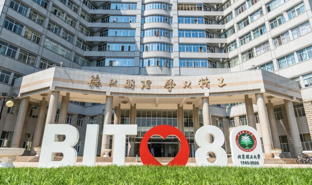 来啦!北京理工大学2021年招收攻读硕士学位研究生章程图片