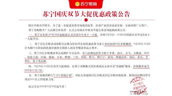 苏宁易购突发公告:双十一提前正式启动