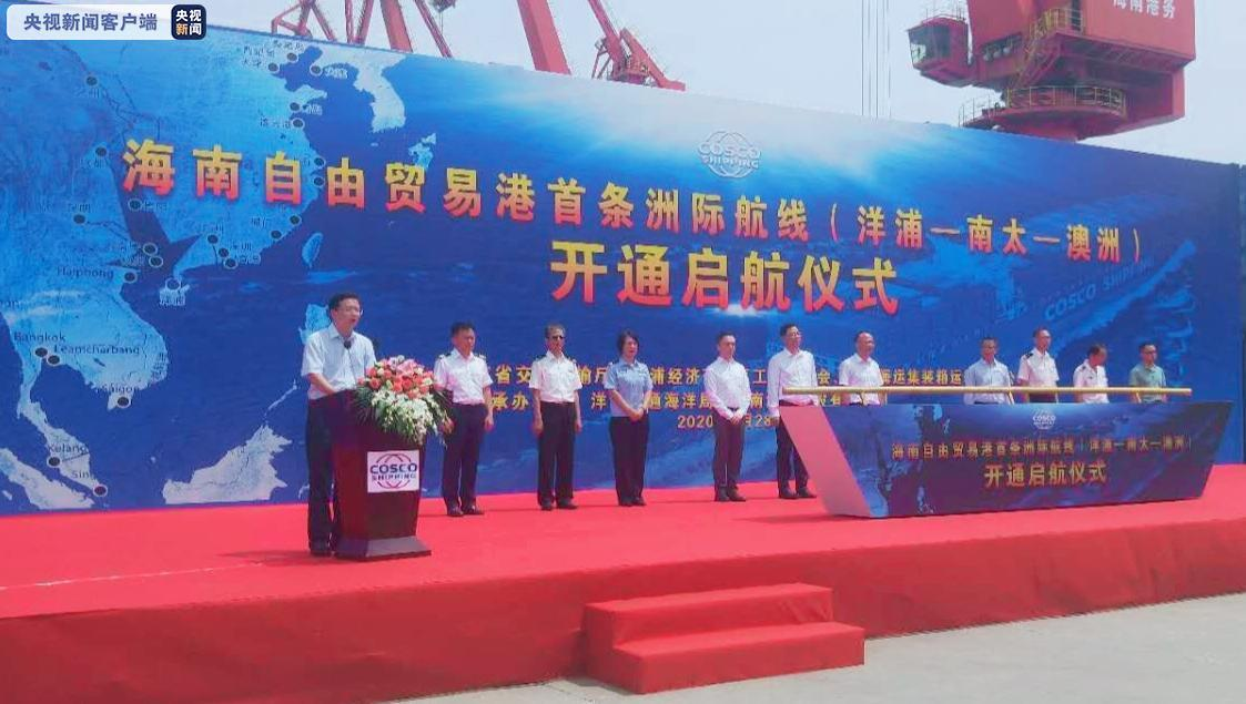 海南自由贸易港首条洲际越洋航线开通图片