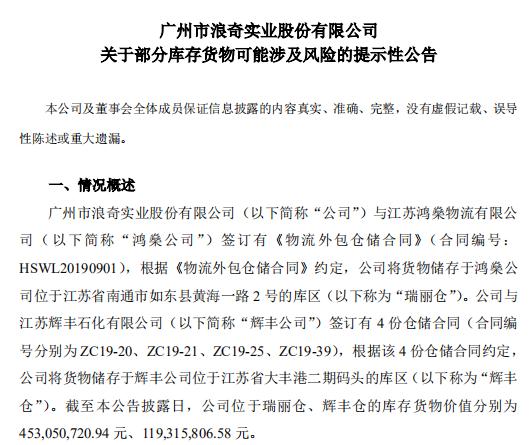 """又一个""""獐子岛""""?广州浪奇自爆5.72亿存货不翼而飞了!"""