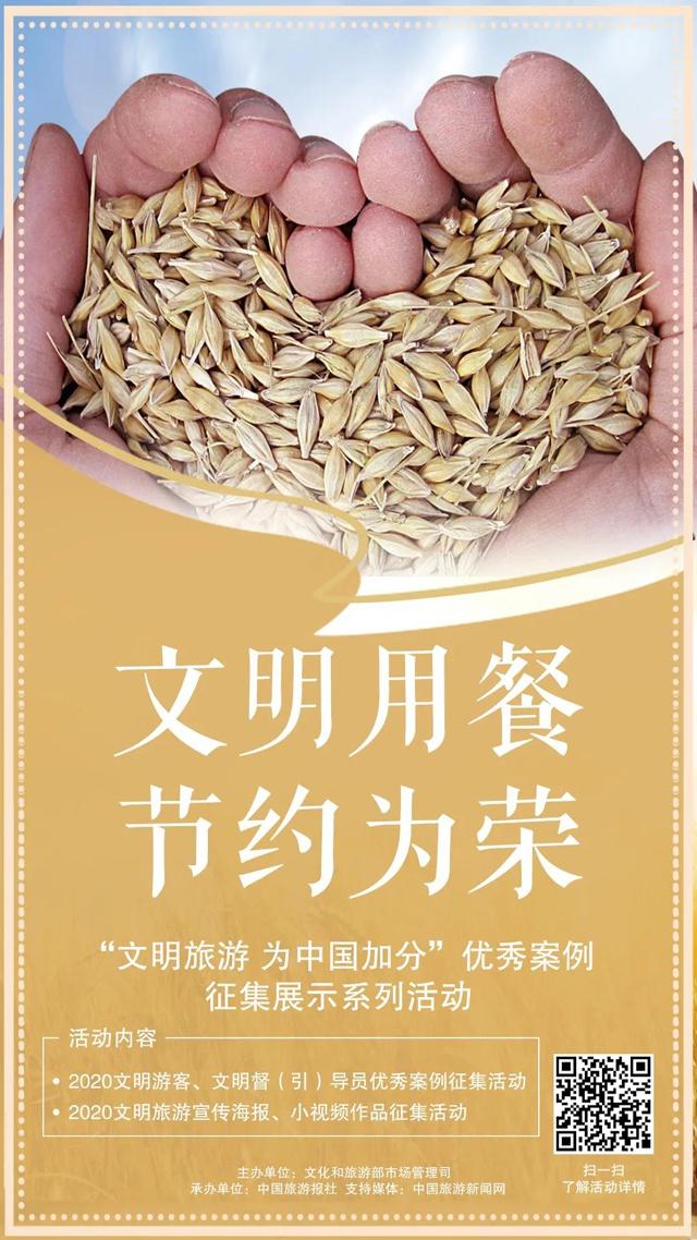 文化和旅游部提醒游客国庆中秋出游文明用餐图片
