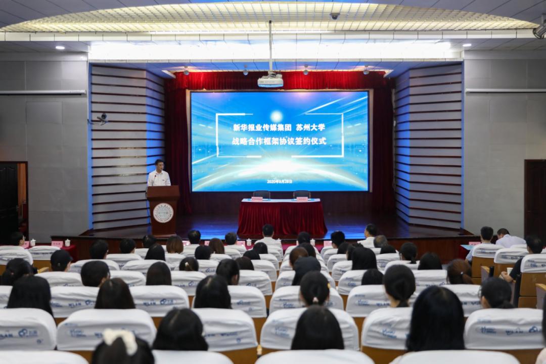 新华报业传媒集团—苏州大学战略合作框架协议签约仪式举行图片