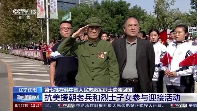 年近九旬志愿军老战士路边敬礼 迎战友回家!图片