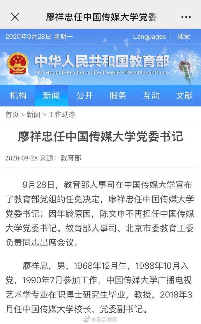 廖祥忠任中国传媒大学党委书记图片