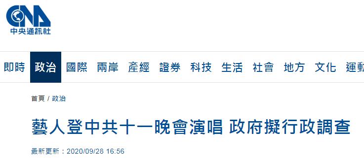 继陆委会后,民进党对欧阳娜娜和张韶涵的威胁也来了图片