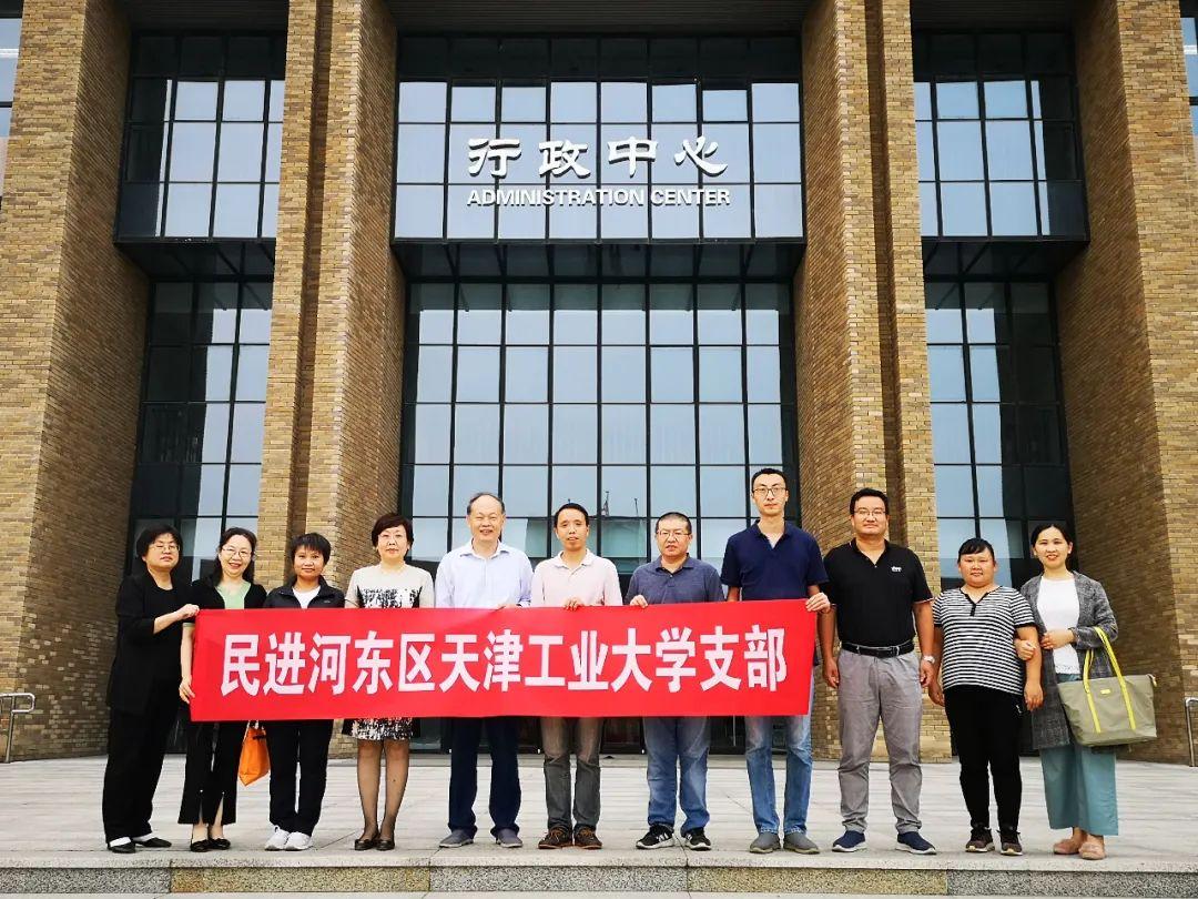 民进天津工业大学支部顺利完成换届工作图片