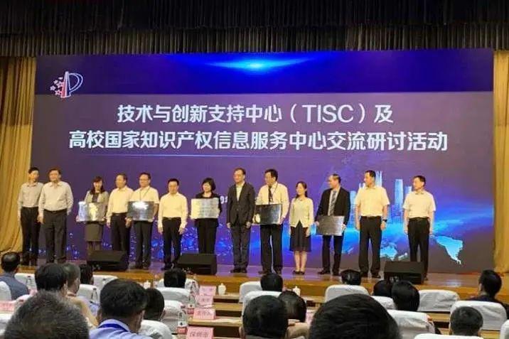 """中国农大被正式授牌""""高校国家知识产权信息服务中心""""图片"""
