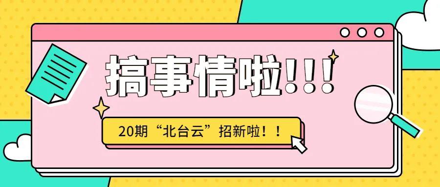 """云南大学2020-2021  """"北台云""""社会服务计划正式启动图片"""