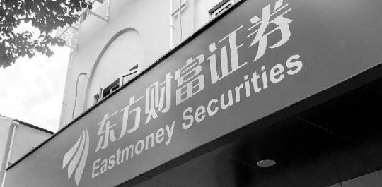 东方财富借平台导流上市10年盈利82亿  创始人其实财富426亿年内增长近200亿