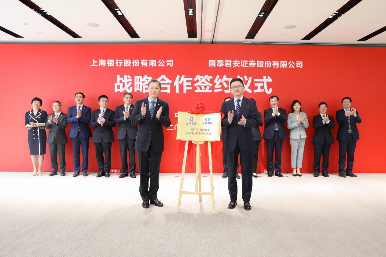 国泰君安与上海银行签署战略合作协议 推进金融科技跨界合作服务长三角一体化发展