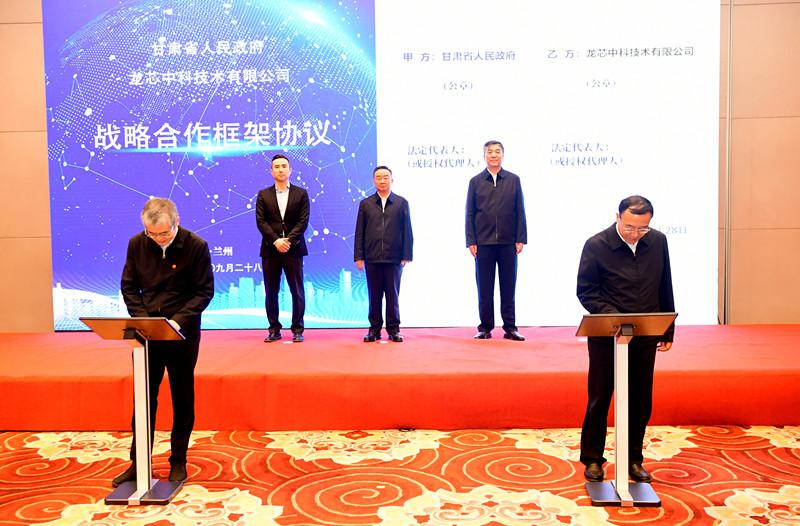 甘肃省人民政府与龙芯中科技术有限企业签订战略合作框架协议图片
