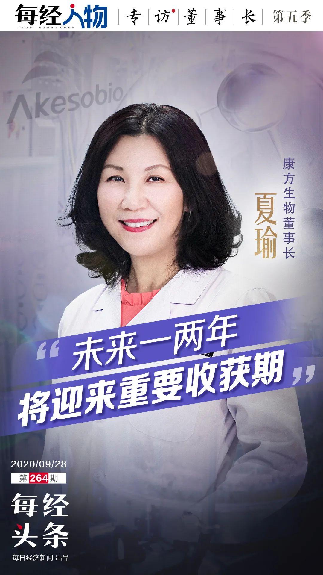 专访康方生物董事长夏瑜:只做首创药,首款产品最快明年上市