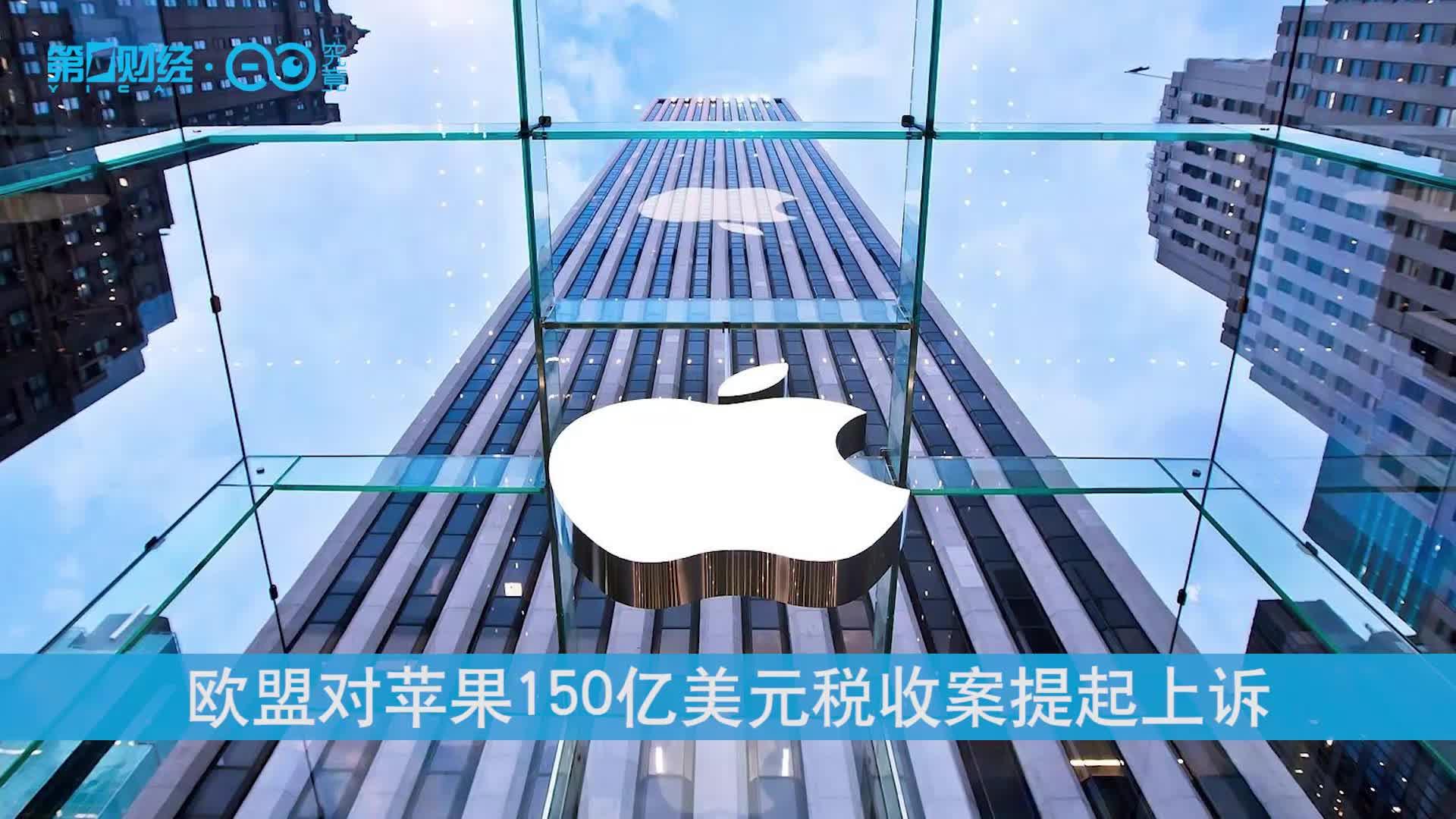"""""""战争""""还没结束!欧盟对苹果150亿美元税收案提起上诉丨热公司"""