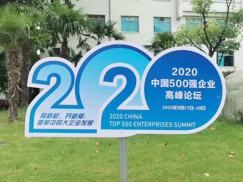 刚刚,中国企业500强榜单揭晓!全名单→图片