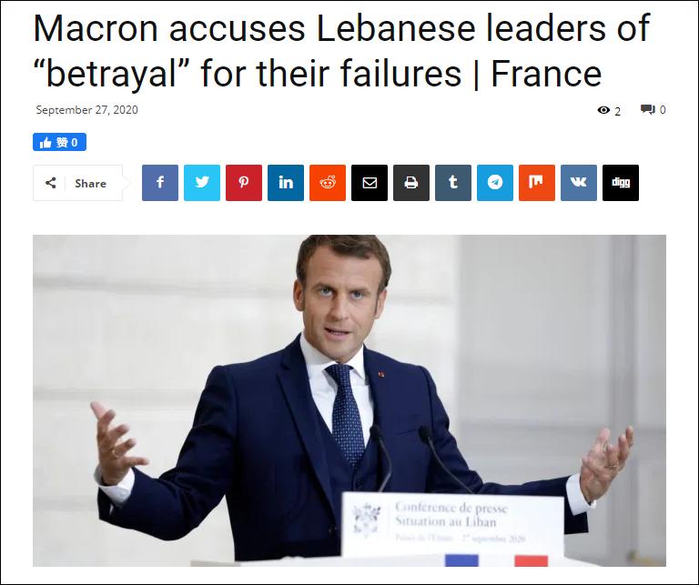 黎巴嫩候任总理放弃组阁,马克龙怒斥:这是集体背叛
