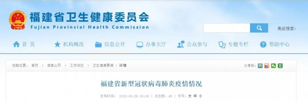 9月27日福建新增境外输入确诊病例2例、无症状感染者3例图片