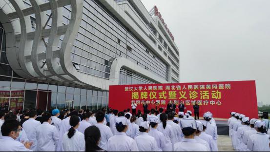 武汉大学人民医院黄冈医院揭牌