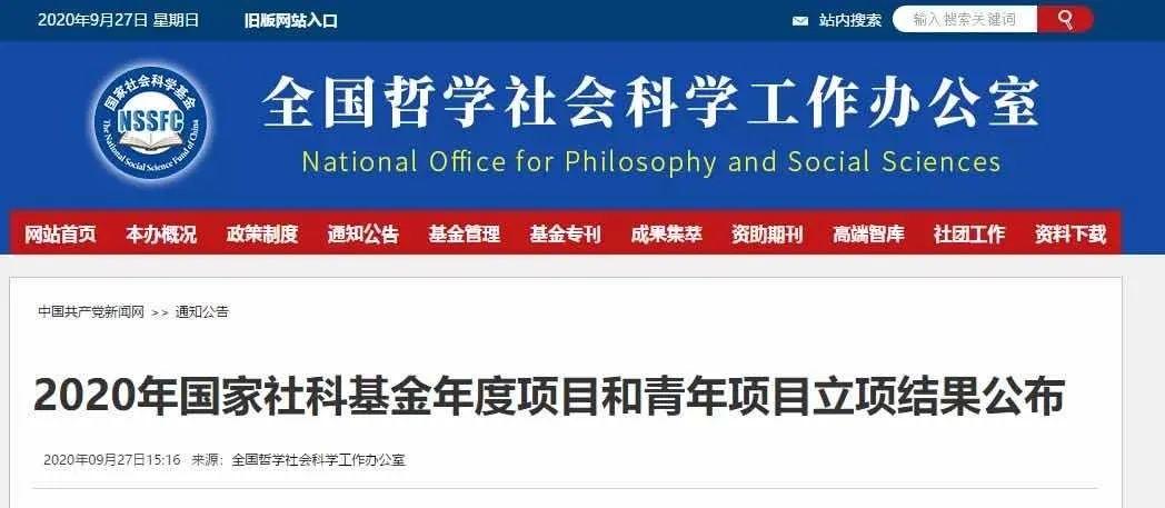 最新公布!上海大学2020年度国家社科基金年度项目和青年项目获立31项图片