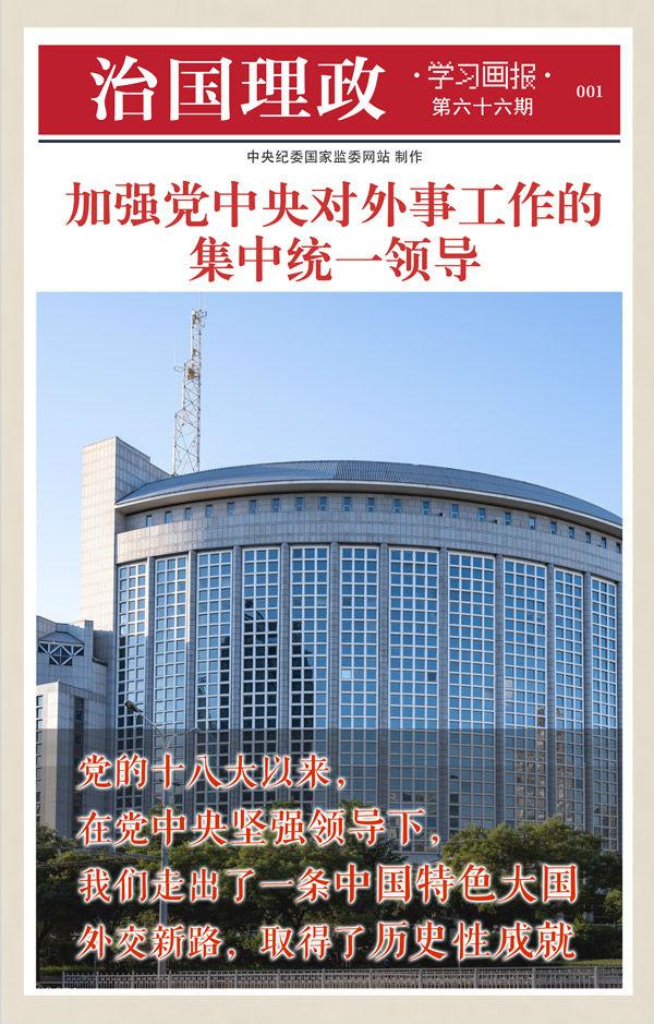 治国理政·学习画报66丨加强党中央对外事工作的集中统一领导图片