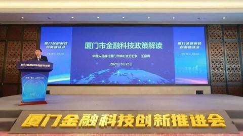 """兆日科技x厦门国际银行   """"国行E企盈""""荣耀摘奖"""