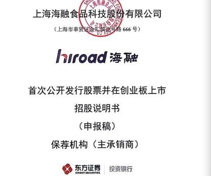 """二度冲关成功,毛利率高达50% 海融科技欲做A股""""奶油第一股"""" 聚焦上海自贸区上市公司"""