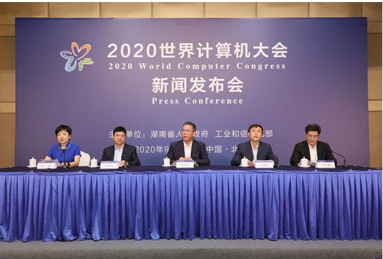 """激发计算产业新动能 """"2020世界计算机大会""""新闻发布会在京召开"""