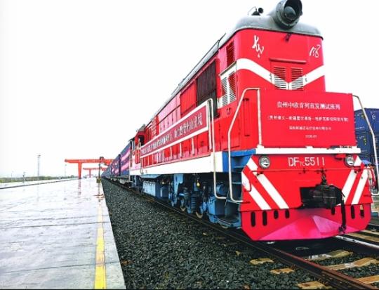贵州首列中欧直发测试班列开行图片